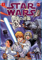 Star Wars: The Empire Strikes Back - Manga #1 (of 4)